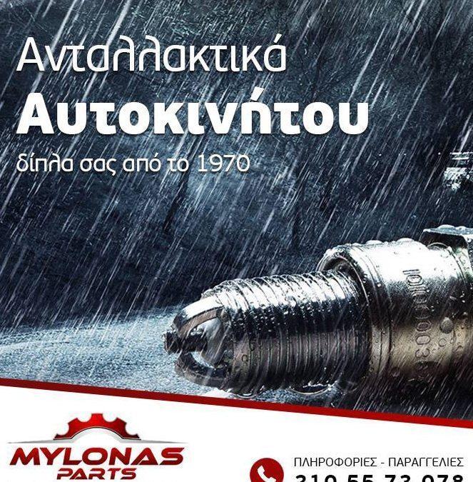 Ανταλλακτικά Αυτοκινήτου – Mylonas Parts