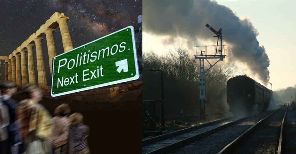 """""""Πληγωμένος""""…και τρένα που φεύγουν…"""