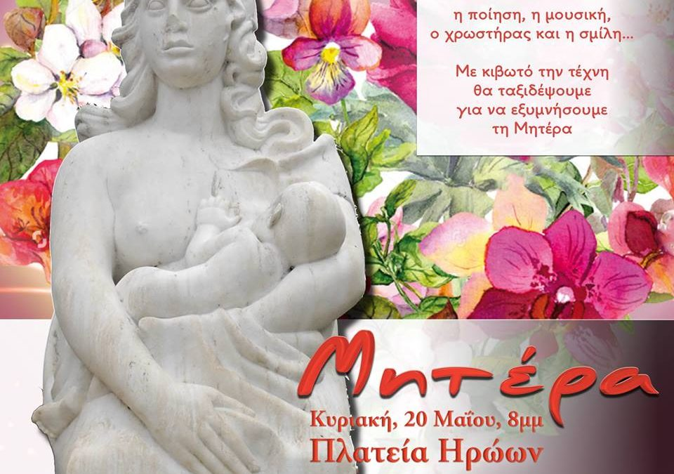 Η Γυναίκα – Μάνα στον Ασπρόπυργο δυστυχώς δεν χαίρεται τη μητρότητα…