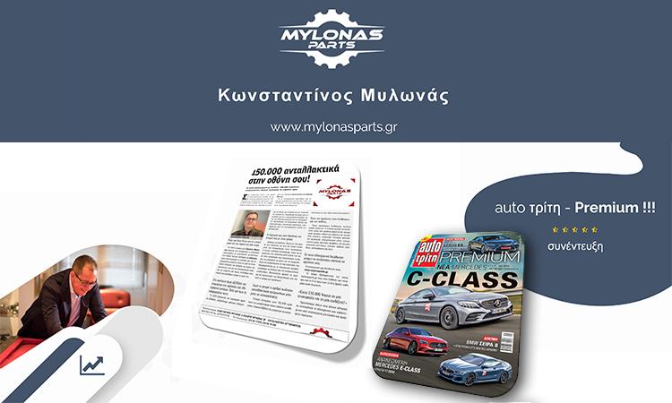 Η εταιρεία mylonasparts στο κορυφαίο και έγκυρο περιοδικό AutoΤρίτη!