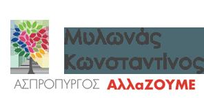 Κωνσταντίνος Μυλωνάς - Υποψήφιος Δημοτικός Σύμβουλος - Ασπρόπυργος ΑλλάΖΟΥΜΕ
